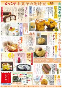 2011年 お菓子の歳時記9月号