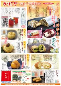 2011年 お菓子の歳時記10月号