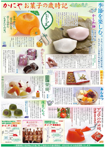 2014年 お菓子の歳時記4月・5月号