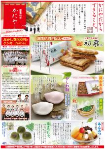 capture-20150424_koukoku